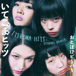 Otoboke Beaver - Itekoma Hits, Album Cover